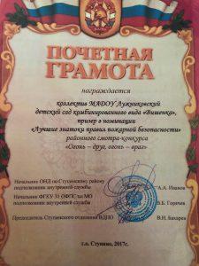 """""""Огонь - друг, огонь-враг"""" 2017 г."""