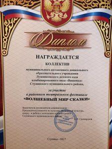 """""""Волшебный мир сказки"""" 2017 г."""