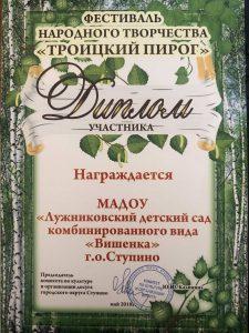 Диплом Фестиваль 2018