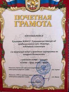 """""""Огонь - друг, огонь-враг"""" 2018 г."""