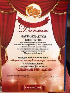 """""""Волшебный мир сказки"""" 2018 г."""