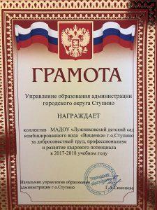 Грамота-коллективу-2017-2018
