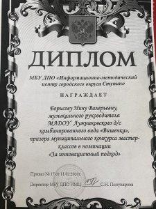 Грамота-Мастер-класс-2020