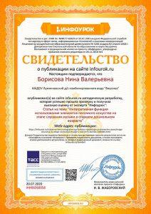 Свидетельство-проекта-infourok.ru-№ЖИ86068958
